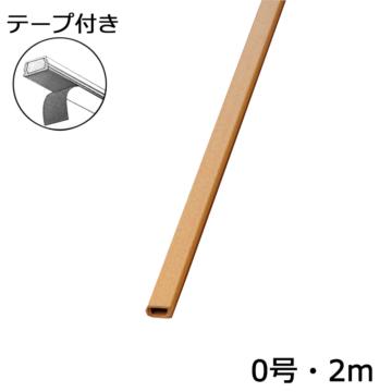 テープ付きモール 0号 木目ライト 2m×1本 [品番]00-4183
