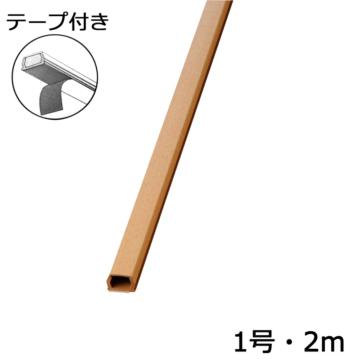 テープ付きモール 1号 木目ライト 2m×1本 [品番]00-4184