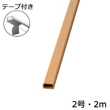 テープ付きモール 2号 木目ライト 2m×1本 [品番]00-4185