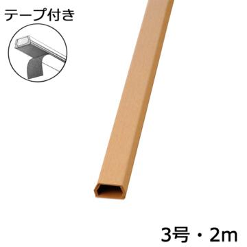 テープ付きモール 3号 木目ライト 2m×1本 [品番]00-4186