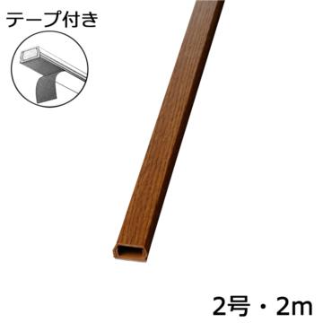 テープ付きモール 2号 木目オーク 2m×1本 [品番]00-4189