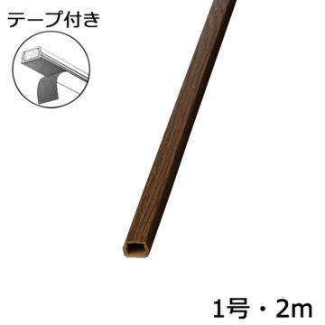 テープ付きモール 1号 木目チーク 2m×1本 [品番]00-4192
