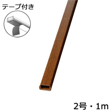 テープ付きモール 2号 木目オーク 1m×1本 [品番]00-9986