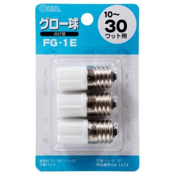 グロー球 FG-1E 3個入 [品番]04-1474