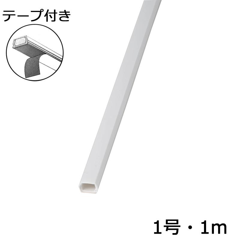 テープ付きモール 1号 白 1m×1本 [品番]00-4118 株式会社オーム電機