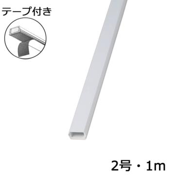 テープ付きモール 2号 白 1m×1本 [品番]00-4119