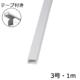 テープ付きモール 3号 白 1m×1本 [品番]00-4120