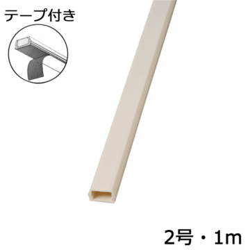 テープ付きモール 2号 ミルキー 1m×1本 [品番]00-4122