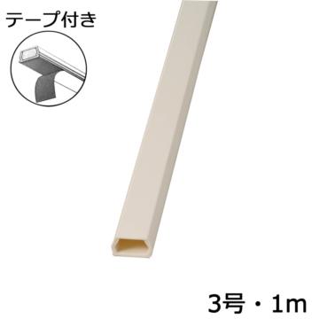 テープ付きモール 3号 ミルキー 1m×1本 [品番]00-4123