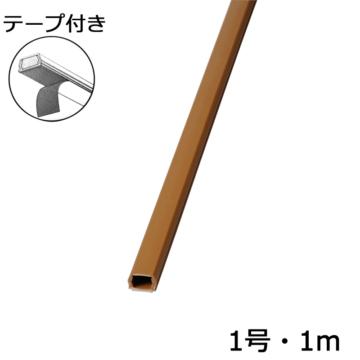 テープ付きモール 1号 茶 1m×1本 [品番]00-4124
