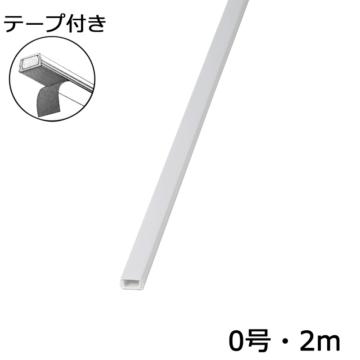 テープ付きモール 0号 白 2m×1本 [品番]00-4171