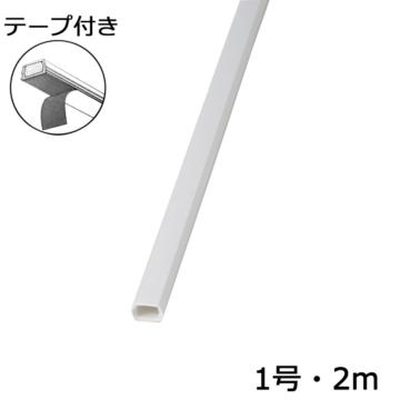 テープ付きモール 1号 白 2m×1本 [品番]00-4172