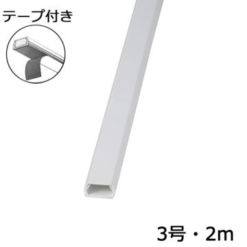 テープ付きモール 3号 白 2m×1本 [品番]00-4174