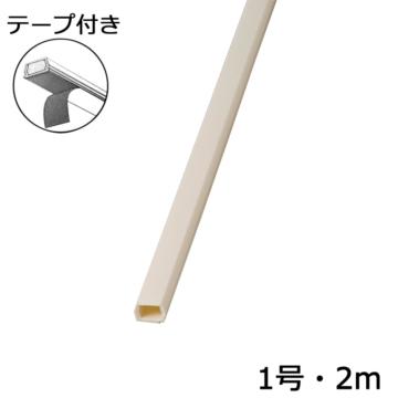 テープ付きモール 1号 ミルキー 2m×1本 [品番]00-4176