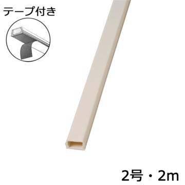 テープ付きモール 2号 ミルキー 2m×1本 [品番]00-4177