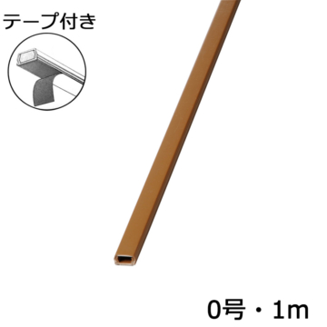 テープ付きモール 0号 茶 1m×1本 [品番]00-9858