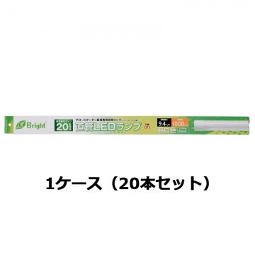 直管LEDランプ 20形相当 G13 昼白色 20本セット [品番]06-3187