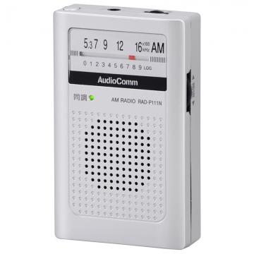 AudioComm AM専用ポケットラジオ P111N [品番]07-3836