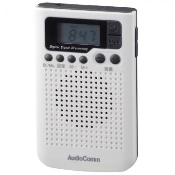 AudioComm DSP FMステレオ/AM ポケットラジオ ホワイト [品番]07-8553