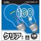 白熱電球 E26 100Wクリア 2個入 [品番]06-1760