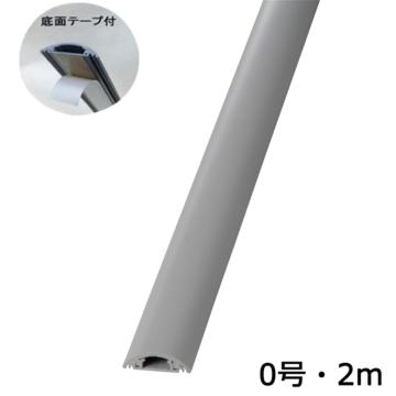 テープ付きプロテクター 0号 グレー 2m×1本 [品番]00-4608