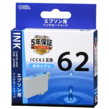 エプソン互換 ICC62 顔料シアン [品番]01-4104