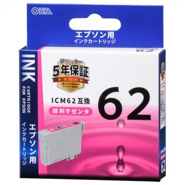 エプソン互換 ICM62 顔料マゼンタ [品番]01-4105