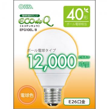 電球形蛍光灯 ボール形 E26 40形相当 電球色 エコデンキュウ [品番]06-0273