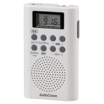 AudioComm ワイドFM対応 DSP FMステレオ/AMポケットラジオ ホワイト [品番]07-8661