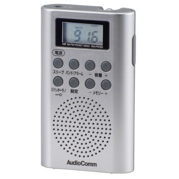 AudioComm ワイドFM対応 DSP FMステレオ/AMポケットラジオ シルバー [品番]07-8662