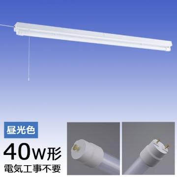 L形ピン直管LED照明器具 40W形 昼光色 コンセントタイプ [品番]07-8494