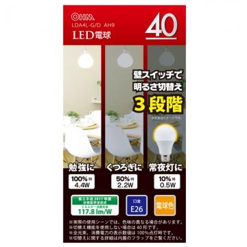 LED電球 40形相当 E26 電球色 明るさ切替 広配光 密閉器具対応 [品番]06-0104