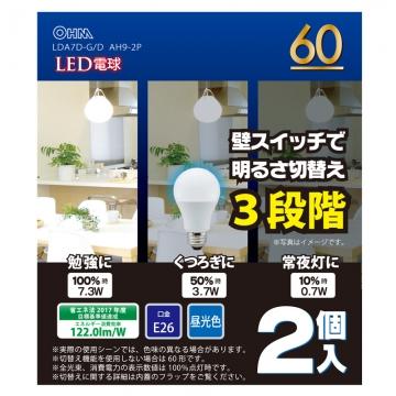 LED電球 60形相当 E26 昼光色 明るさ切替 広配光 密閉器具対応 2個入 [品番]06-0111