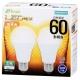 LED電球 E26 60形相当 電球色 2個入 [品番]06-3173