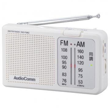 AudioComm AM/FM ハンディラジオ [品番]07-8386