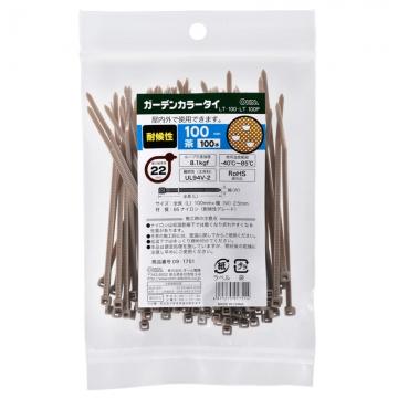 ガーデンカラータイ 耐候性 100mm 100本入 茶 [品番]09-1751