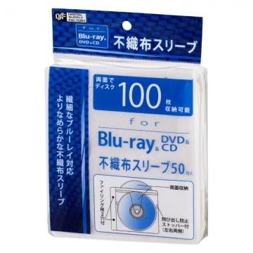ブルーレイ/DVD/CD不織布スリーブ 両面収納×50枚 ホワイト [品番]01-3717