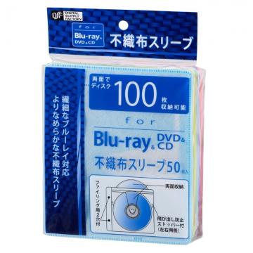 ブルーレイ&DVD&CDスリーブ 2枚収納 50枚入 5色 [品番]01-3718