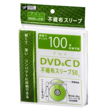 DVD&CDスリーブ 2枚収納 50枚入 白 [品番]01-3721