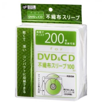 DVD&CDスリーブ 2枚収納 100枚入 白 [品番]01-3723
