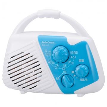 AudioComm AM/FMシャワーラジオ [品番]07-8670
