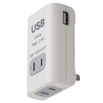 電源タップ USB充電ポート付き 2個口 壁挿しタイプ [品番]00-1900