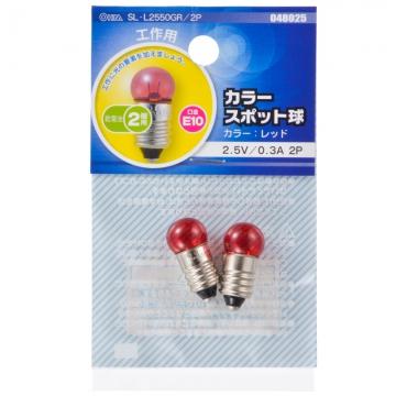 カラースポット球 E10 0.3A レッド 2個入 [品番]04-8025