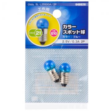 カラースポット球 E10 0.3A ブルー 2個入 [品番]04-8026