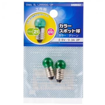 カラースポット球 E10 0.3A グリーン 2個入 [品番]04-8032