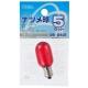 カラーナツメ球 E12 5W クリアレッド [品番]06-0401