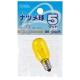 カラーナツメ球 E12 5W クリアイエロー [品番]06-0405