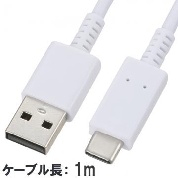 USB Type-Cケーブル 白 1m [品番]01-7061
