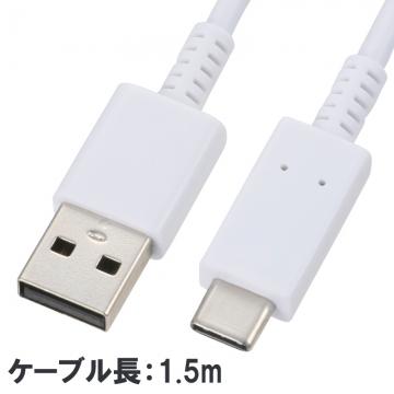USB Type-Cケーブル 白 1.5m [品番]01-7062