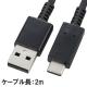 USB Type-Cケーブル 黒 2m [品番]01-7066